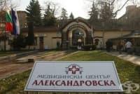 Александровска болница отбелязва световния ден на шизофренията с латино танци