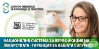 Системата за верификация на лекарствата защитава пациента и става задължителна за всички страни в ЕС