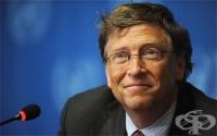 Бил Гейтс дарява 500 милиона долара за борбата срещу различни епидемии