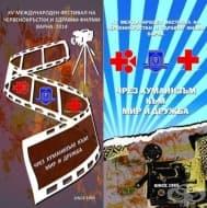 Международeн фестивал на червенокръстките и здравни филми стартира във Варна