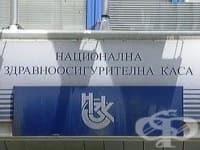 Надзорният съвет на НЗОК: Няма да се включват нови лекарства в платения списък