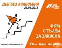 """""""Изяжте"""" стълбите на 25 април"""