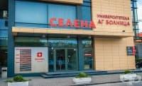 """Лекари от пловдивската АГ-болница """"Селена"""" спасиха бременна жена и детето й"""