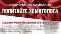 """Екипът на Националната кампания """"Попитайте хематолога"""" преглежда в Сливен"""