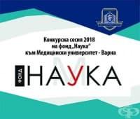 """Фонд """"Наука"""" към МУ-Варна одобри за финансиране 20 проекта"""