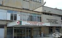 На 19 юли се организира среща по повод лошото финансово състояние на старозагорската болница