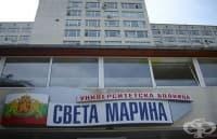 Предстои откриването на реновирана Клиника по съдова хирургия в УМБАЛ Св. Марина – Варна
