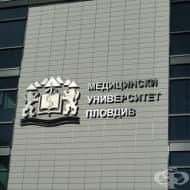 От МУ – Пловдив организират безплатни имунологични прегледи