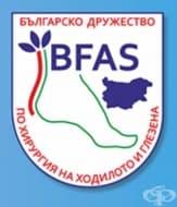 На 6 септември започва Първият балкански конгрес по хирургия на ходилото и глезена