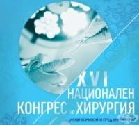 Националният конгрес по хирургия се фокусира върху бъдещето