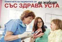 """Световният ден на оралното здраве ще бъде отбелязан под мотото """"Помогнете на пациентите си да живеят със здрава уста"""""""