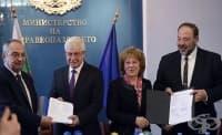 Официално Националният рамков договор вече е подписан
