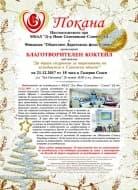 Ще набират средства за нови диализни апарати за сливенската болница на благотворителен коктейл
