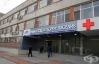 """Предстои откриването на център за лечение на инсулти в пловдивската болница """"Св. Георги"""""""