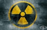 Радиоактивността в Европа произлиза от Русия