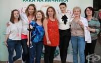 В София се проведе събитието Събуди се с грим по повод Световния ден за борба с овариалния карцином