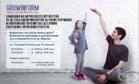 Ендокринолози ще правят безплатно оценка на растежа на деца в Бургас
