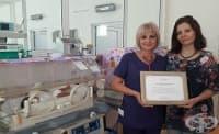 Сливенската областна болница и още 13 бяха отличени за участие в кампания