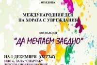 Детски спортен празник в Хасково в Международния ден на хората с увреждания