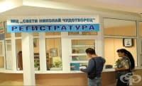 Медицинският център към УМБАЛ – Бургас вече разполага със ставен ехограф