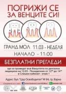 Кампания, посветена на грижата за венците, организират варненски студенти