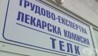 Няма да променят сроковете на издаване на ТЕЛК-овете
