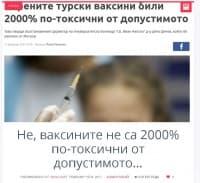 Коментар на 6nine.net: Не, ваксините не са 2000% по-токсични от допустимото…