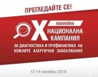 """УМБАЛ  """"Александровска"""" е част от кампанията за кожните алергии"""