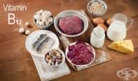 Една пета от българите изпитват недостиг на витамин В12