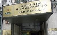 Фалшиви сайтове продават стоки от името на Министерството на здравеопазването