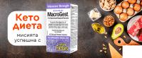 Кето и палео диетите – най-ефикасни в комбинация със специални ензими