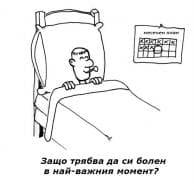 Какво знаете за болничните?
