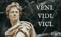 Колко знаете за невероятния живот на Гай Юлий Цезар?