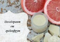 Предотвратете прекомерното потене с дезодорант от грейпфрут