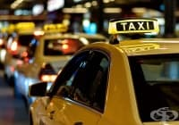 8 правила на таксиметровите шофьори, за които повечето пътници не знаят