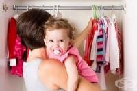 Уверете се, че малките елементи по бебешките дрешки са здраво прикрепени