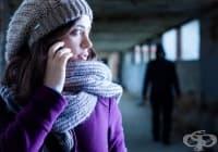 Избягвайте 8 поведенчески модела, които могат да ви превърнат в лесна мишена за престъпниците