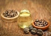 Използвайте чудодейните свойства на рициновото масло