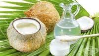 Премахнете тъмните петна под мишниците с кокосово масло