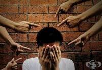 Не се влияйте от чужди амбиции, за да не изпитвате чувство за вина