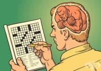 Подобрете работата на мозъка чрез 7 лесни начина