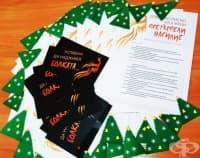Черна картичка за Коледа ще получат 26 обществени личности