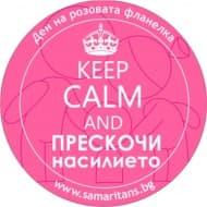 """Денят на розовата фланелка призовава отново да кажем """"не"""" на тормоза в училище"""