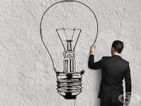 Четири начина да разберем дали една идея е добра