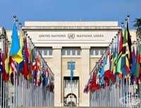 ООН откри телефонна линия за оплаквания от сексуално посегателство