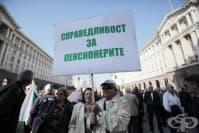 Пенсионерите протестираха пред  МС с искане за достоен живот