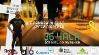 36 часа бягане на пътечка без прекъсване за децата с онкохематологични заболявания