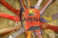 Топ 10 на местата за туризъм на Балканите