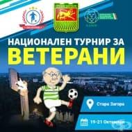 Стартира турнирът по мини футбол за ветерани
