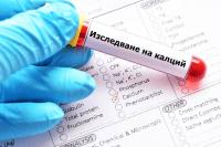 Изследване на калций (Ca) в кръвта